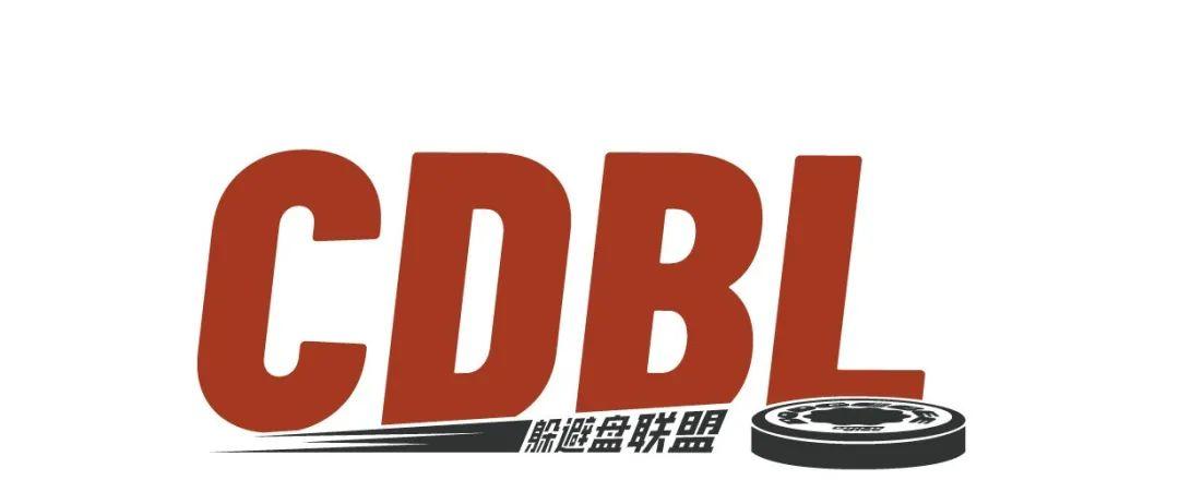 《2020年第二期CDBL躲避盘教练员培训通知》