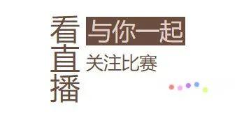 《【直播预告】南山区第二届躲避盘比赛》